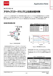 アクティブミラークランプによる誤点弧対策