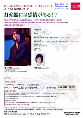 ROHM CLASSIC SPECIAL トーク&コンサートオーケストラの楽器シリーズ 打楽器には感情がある!?