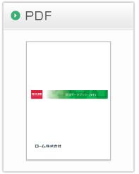 環境データブック2016 日本語