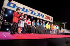ロームフェスタ2015クイズ大会