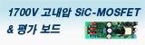 SiC 서포트 페이지
