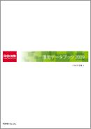 環境データブック2009 日本語
