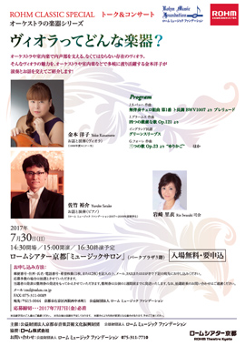 ROHM CLASSIC SPECIAL トーク&コンサート オーケストラの楽器シリーズ ヴィオラってどんな楽器?
