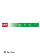 環境データブック2015 日本語