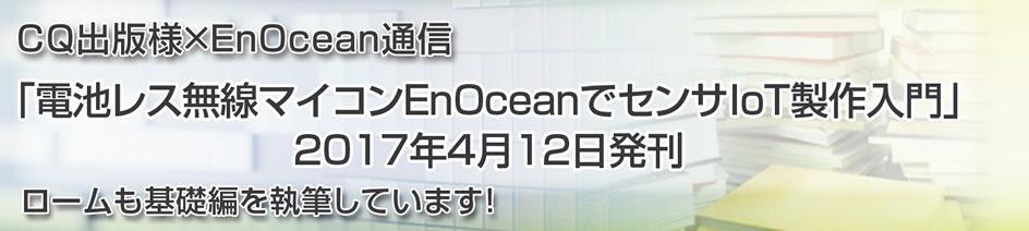CQ出版様×EnOcean通信 『電池レス無線マイコンEnOceanでセンサIoT製作入門』