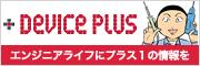 バナー - Device Plus