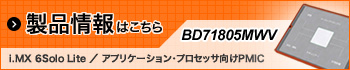 Freescale i.MX 6SoloLite アプリケーション・プロセッサ向けPMIC BD71805MWVの詳細ページはこちら