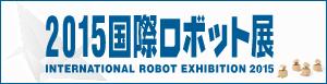 2015 国際ロボット展 特設ページへ