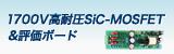 SiCサポートページ