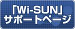 Wi-SUNサポートページ