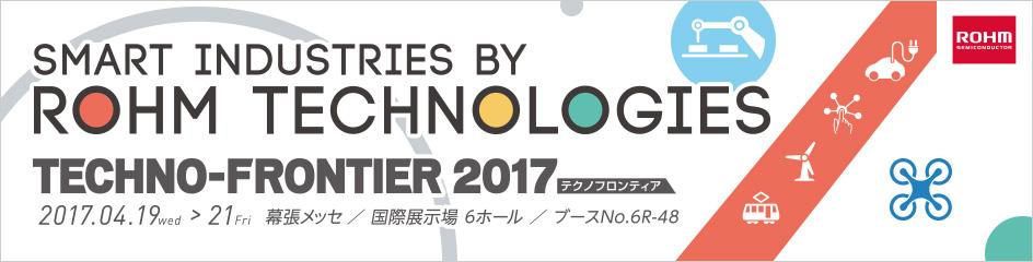 テクノフロンティア2017