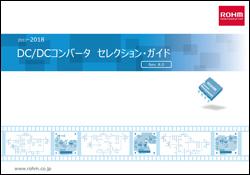DC/DCコンバータセレクション・ガイド