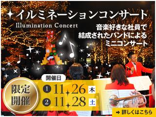 イルミネーションコンサート - 音楽好きな社員で結成されたバンドによるミニコンサート[限定開催]