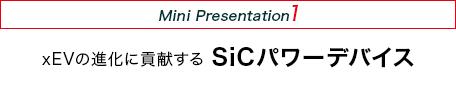 xEVの進化に貢献する SiCパワーデバイス