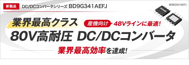 新DC/DCコンバータシリーズ