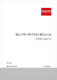 SiCパワーデバイス・モジュール アプリケーションノート