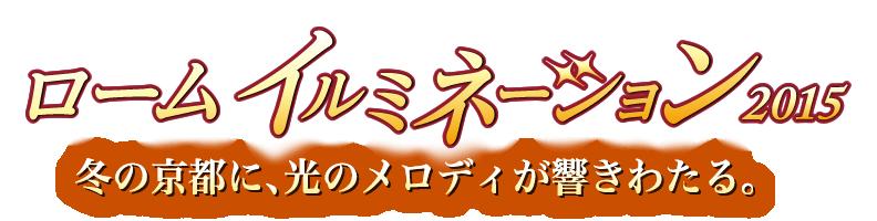 ロームイルミネーション2015 冬の京都に、光のメロディが響きわたる。