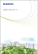 CSRレポート2008 日本語