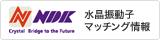 日本電波工業 水晶振動子マッチング情報