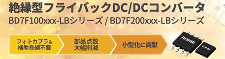 絶縁型フライバックDC/DCコンバータ