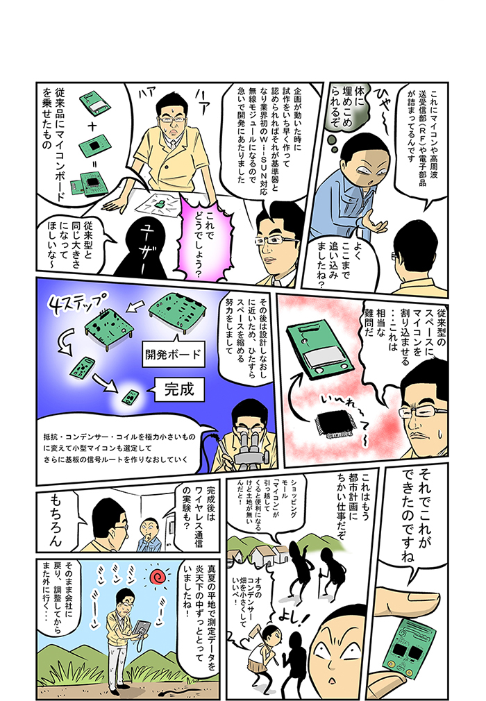 ロームに男泣き! Wi-SUNモジュール編