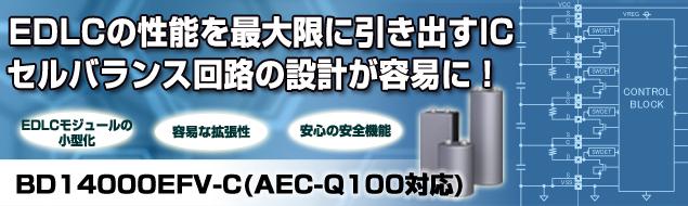 EDLCの性能を最大限に引き出すICセルバランス回路の設計が容易に!