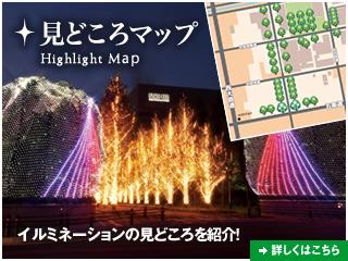見どころマップ - イルミネーションの見どころを紹介!