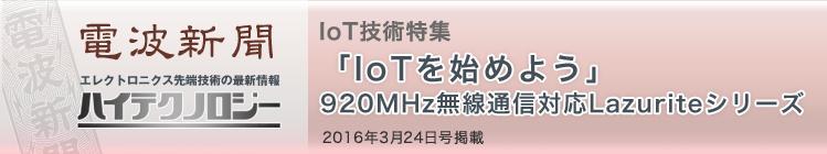 電波新聞ハイテクノロジー掲載 IoT技術特集