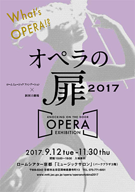 オペラの扉 2017~KNOCKING ON THE DOOR, OPERA EXHIBITION~