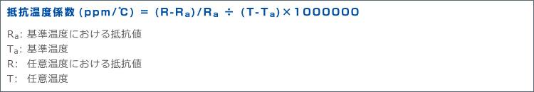 抵抗温度係数(ppm/℃) = (R-Ra)/Ra ÷ (T-Ta)×1000000