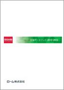 環境データブック2012 - 2013 日本語