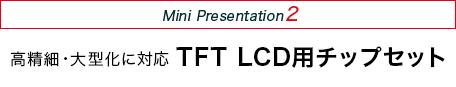 高精細・大型化に対応 TFT LCD用チップセット