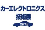 第7回 国際カーエレクトロニクス技術展