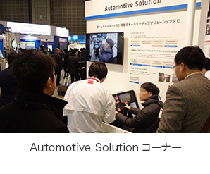 Automotive Solutionコーナー