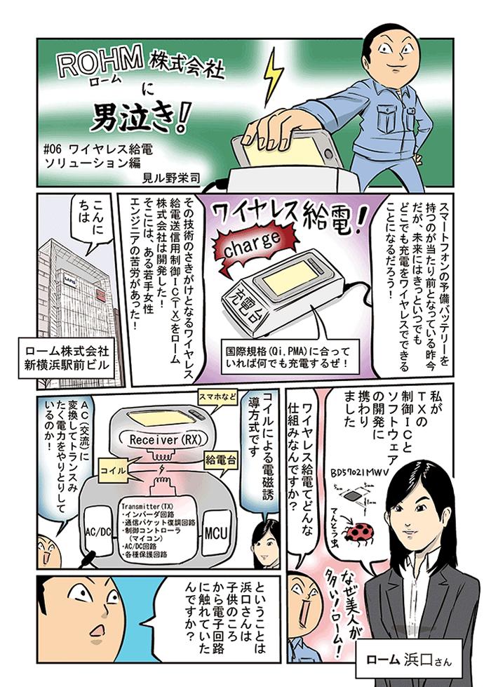 ロームに男泣き! ワイヤレス給電ソリューション編