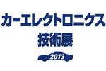 第5回 国際カーエレクトロニクス技術展