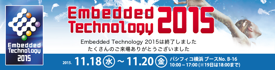 Embedded Technology 組み込みシステム技術