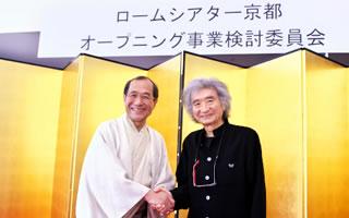 ロームシアター京都オープニング事業検討委員会発足委員長に小澤征爾氏が就任