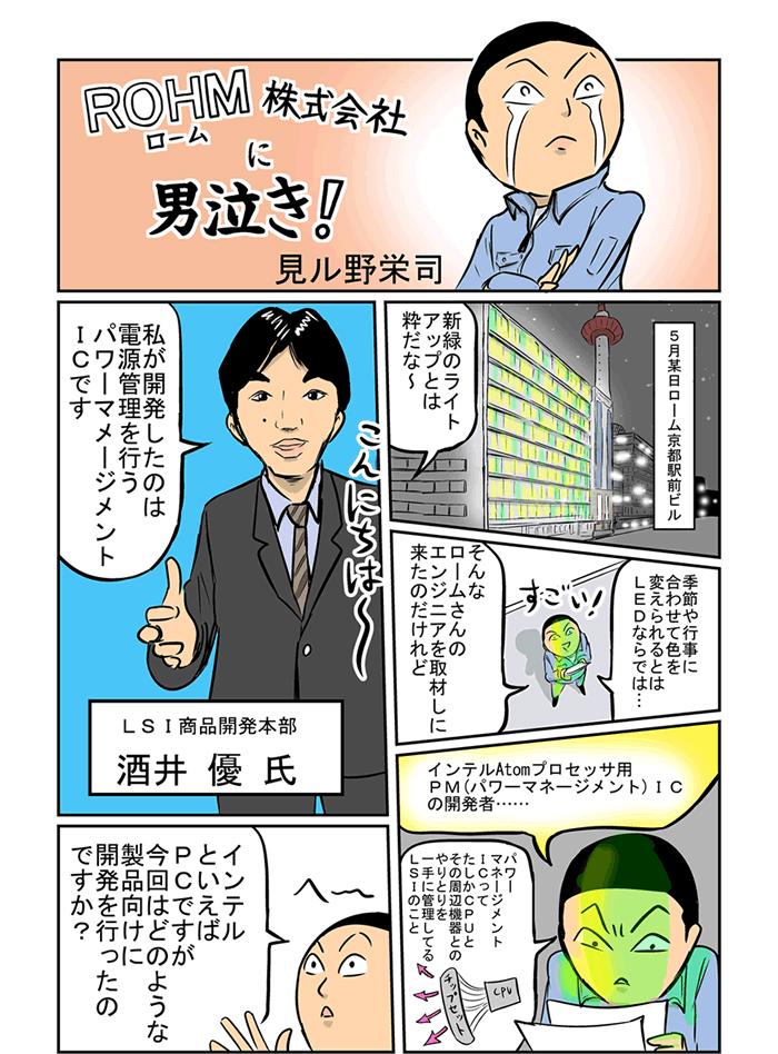 ロームに男泣き! パワーマネジメントIC編