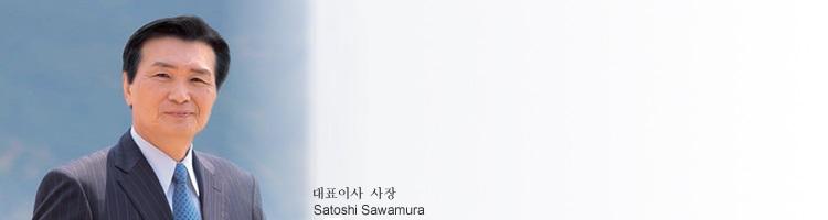 대표이사 사장 Satoshi Sawamura