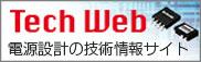 Tech Web 電源設計の技術情報サイト