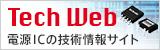 電源ICの技術情報サイト