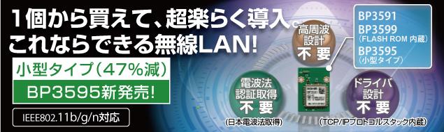 1個から買えて、超楽らく導入。これならできる無線LAN!