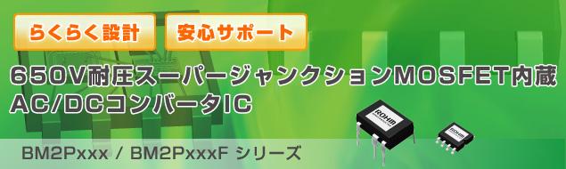 BM2Pxxx / BM2PxxxFシリーズ