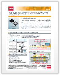 USB Power DeliveryコントローラIC BM92Txxシリーズ