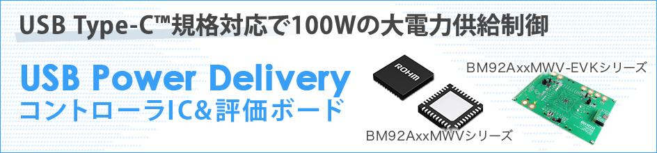 USB Type-C™ 規格対応で100Wの大電力供給制御