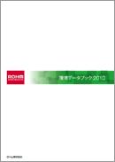 環境データブック2010 日本語