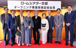 ロームシアター京都のリニューアルオープンを彩るオープニング事業発表