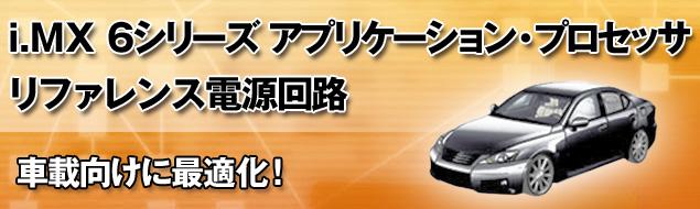 i.MX6シリーズ アプリケーション・プロセッサ 車載向けリファレンス電源回路
