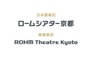 ロームシアター京都のロゴタイプが決定